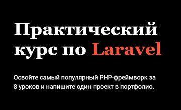 Практический курс по Laravel (Академия верстки)