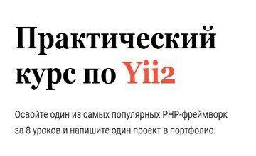 Практический курс по Yii2