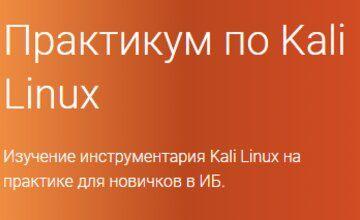 Практикум по Kali Linux (Часть 1-3)