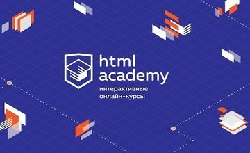 Продвинутый HTML и CSS (#12) [Поток 2017]
