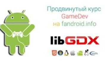 Продвинутый курс GameDev: создаем полноценную игру для android