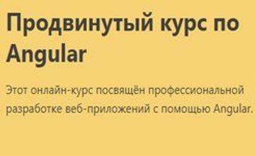 Продвинутый курс по Angular
