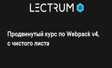 Продвинутый курс по Webpack v4