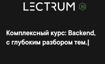 Продвинутый онлайн-курс по Backend