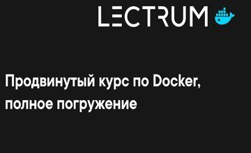 Продвинутый онлайн курс по Docker
