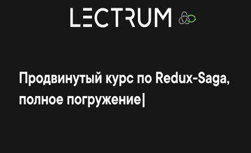 Продвинутый онлайн курс по Redux-Saga