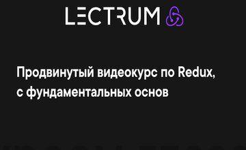Продвинутый видеокурс по Redux