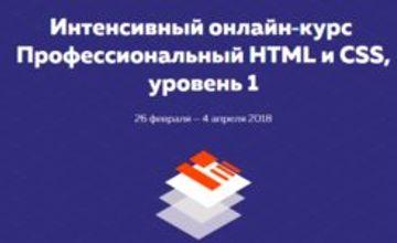 """""""Профессиональный HTML и CSS"""" - Уровень 1 [Поток 26 Февраля - 4 Апреля 2018]"""