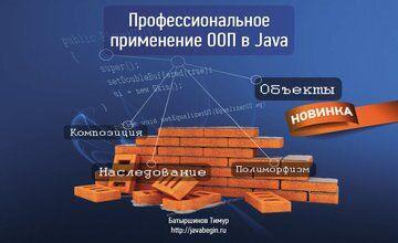 Профессиональный код на ООП в Java