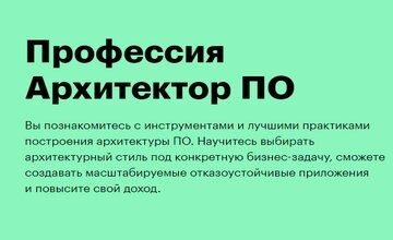 Профессия Архитектор ПО