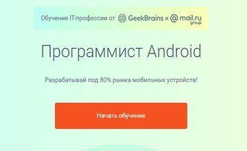 Профессия программист Android (Часть 1)