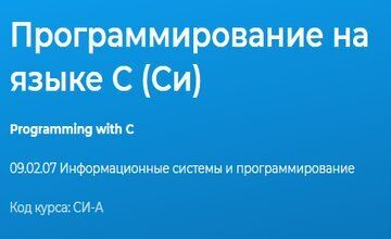 Программирование на языке C (Си)