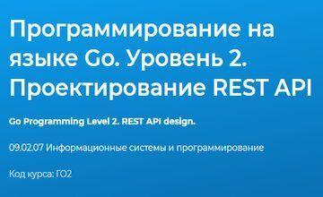 Программирование на языке Go. Уровень 2. Проектирование REST API