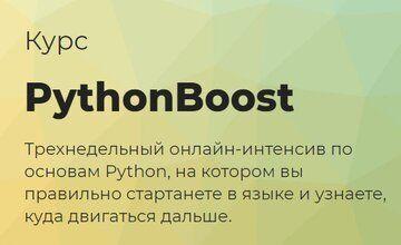 Python Boost - интенсив по Python