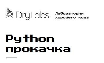 Python прокачка с менторами Drylabs