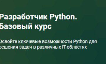 Python-разработчик. Базовый курс (Часть 1-4)