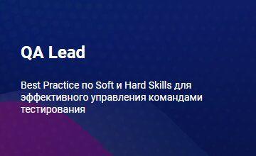 QA Lead. Часть 1-4