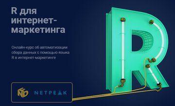 R для интернет-маркетинга