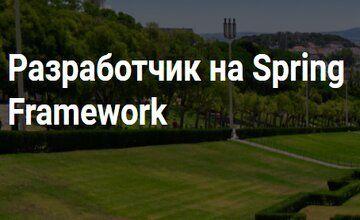 Разработчик на Spring Framework (часть 1-5) (2020)
