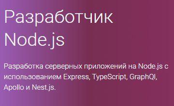 Разработчик Node.js (Часть 1-4)