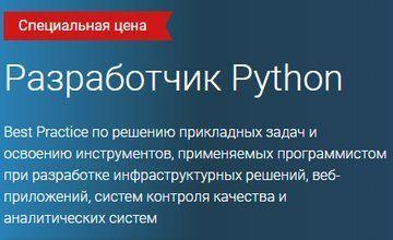 Разработчик Python (Часть 1-4) (2020)