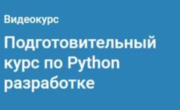 Разработчик Python. Подготовительный курс