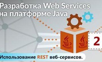 Разработка Web Services на платформе Java