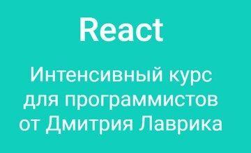 React Интенсивный курс для программистов