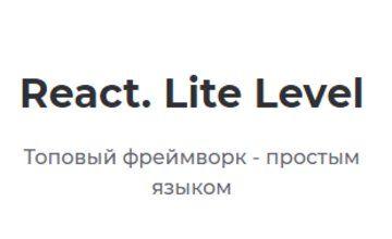 React. Lite Level