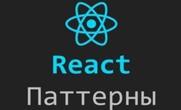 React паттерны