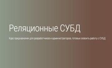 Реляционные СУБД - Часть 1