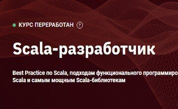 Scala-разработчик
