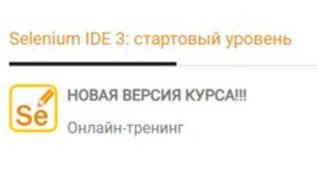 Selenium IDE 3: стартовый уровень