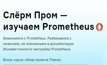 Слёрм Пром - изучаем Prometheus