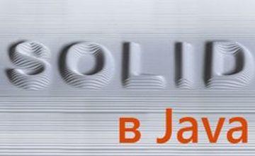 SOLID принципы в Java