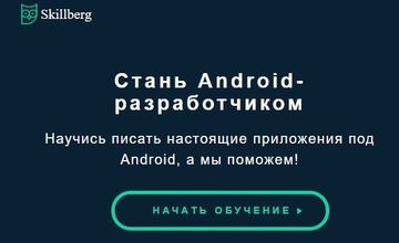 Стань Android-разработчиком