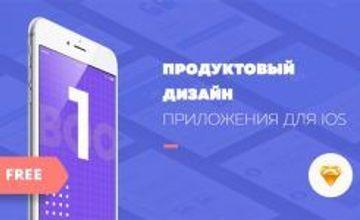 Дизайн приложения для iOS
