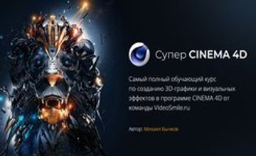 Супер CINEMA 4D
