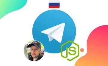Telegram. Пишем ботов на Node JS и Telegraf