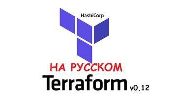 Terraform с Нуля до Профессионала
