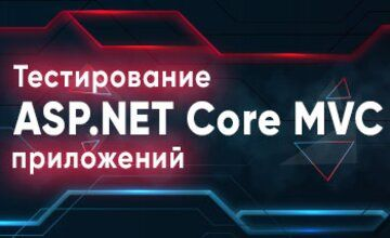 Тестирование ASP.NET Core MVC приложений