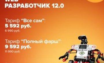 Веб-разработчик 12.0