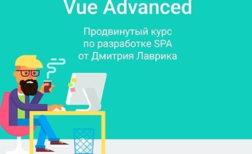 Vue Advanced продвинутый курс по разработке SPA (Vue 3)