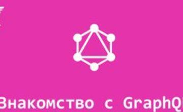 Знакомство с GraphQL (Воркшоп)