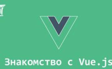 Знакомство с Vue.js (Воркшоп)