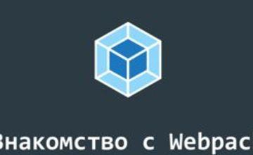 Знакомство с Webpack 4 (Воркшоп)